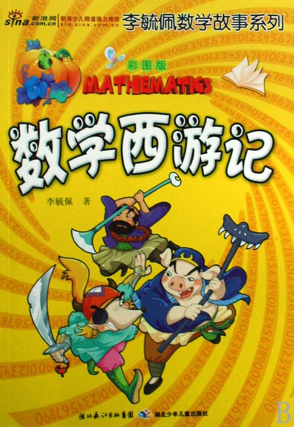 幼儿园西游记海报图片绘画