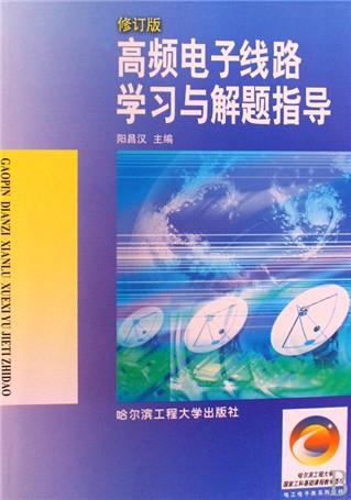 模拟电子技术-云书网