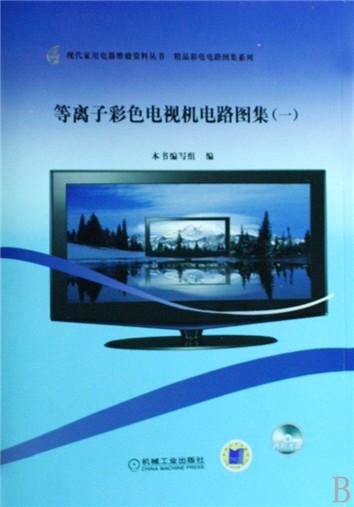 机心)等离子彩色电视机的电路原理图和部分机型电路框图与印制板图.