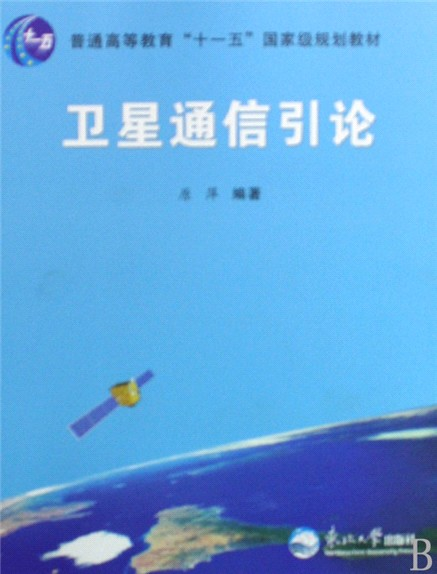 高频电路原理与分析(第5版高等学校电子信息类规划)