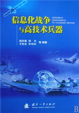 信息化战争与高技术兵器