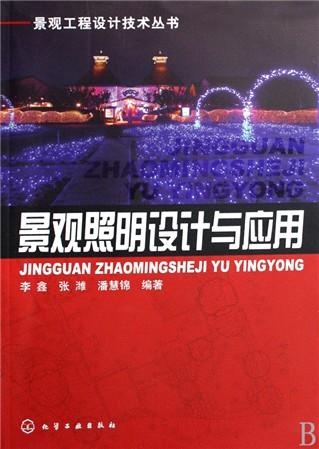 5  照明设计案例     3.5.1  北京开阳桥照明文本     3.5.