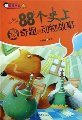 88个史上最奇趣的动物故事/最