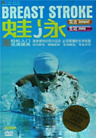 协调配合·完整配合·蛙泳辅助练习·出发技术·转身技术·终点技术