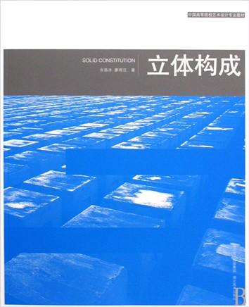 立体构成(中国高等院校艺术设计.