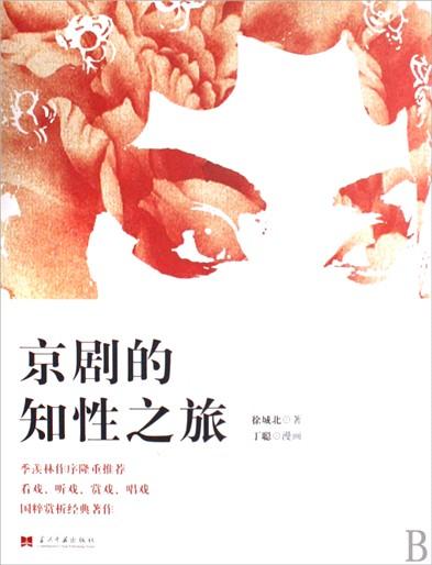 京剧脸谱石头画步骤