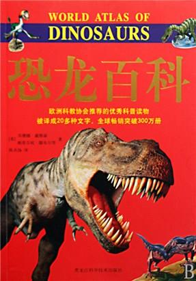 动物 恐龙 287_411 竖版 竖屏