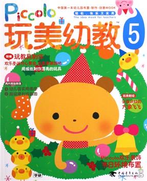 玩美幼教piccolo(5节日环境布置玩教具制作)