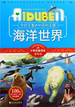 海洋世界/小学生爱读本-云书网