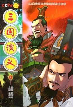 三国演义(6)