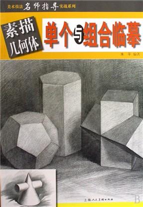 素描几何体单个与组合临摹/美术