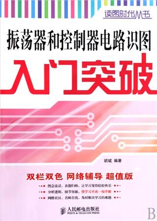 1.1  集-基耦合双稳态电路     7.1.2  发射极耦合双稳态电路     7.