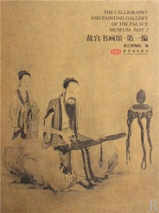 袁江《蓬莱仙岛图》轴 60.刘墉 行书诗轴 61.翁方纲《论绛帖》卷 62.