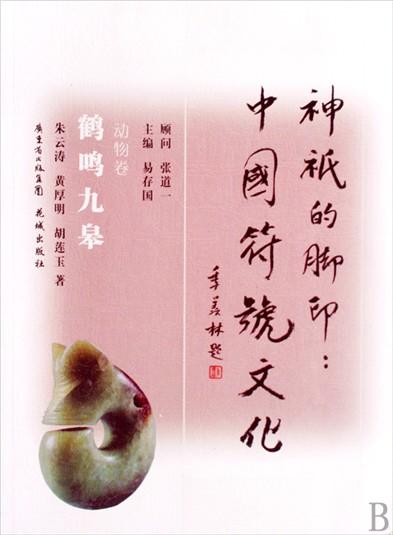 鹤鸣九皋(动物卷)/神只的脚印中国符号文化