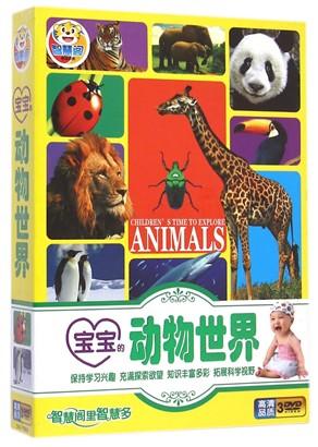 dvd宝宝的动物世界 智慧阁>(3碟装)-云书网