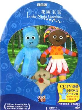 dvd花园宝宝 1>(有趣的声音)