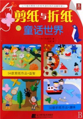 本书介绍了许多可爱的人物,动物,花草等剪纸和折纸作品,组成一个梦幻