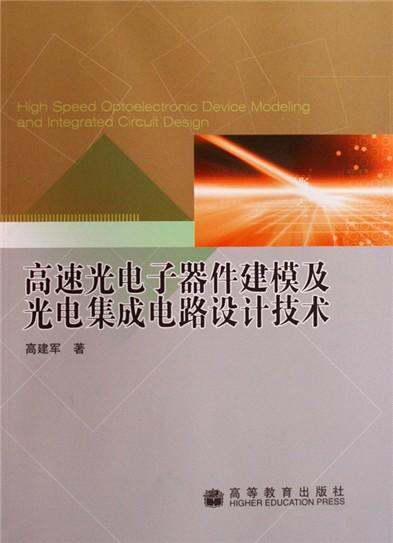 高速光电子器件建模及光电集成电路设计技术