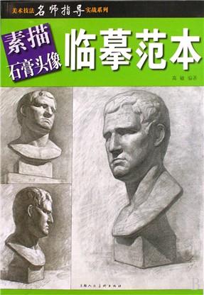 罗马王步骤图 9.罗马王 10.罗马王 11.罗马王 12.伏尔泰步骤图 13.