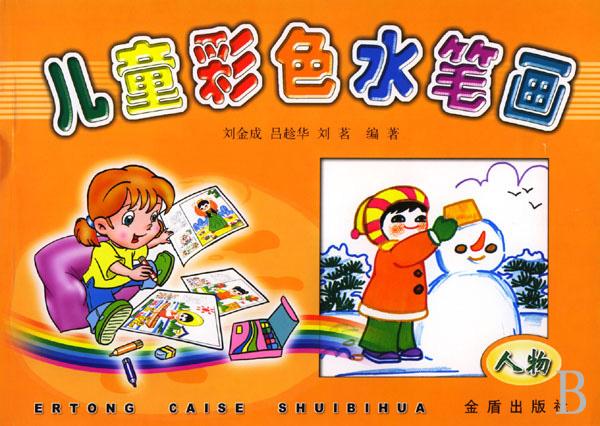 儿童彩色水笔画(人物)
