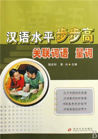 汉语水平步步高(关联词语量词)-云书网图片