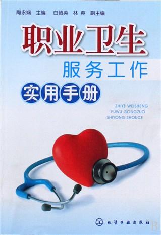 学前儿童卫生与保健(全国学前