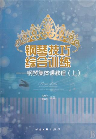 21     《钟声响了》     《练习曲》op.176 no.