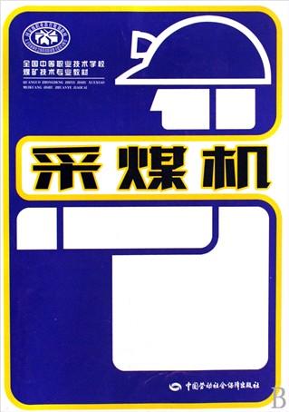 课题二 识读液压牵引采煤机液压回路   课题三 识读电牵引调速原理
