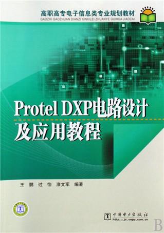 主要内容包括:印制电路板基础知识,protel dxp介绍,原理图元件库的