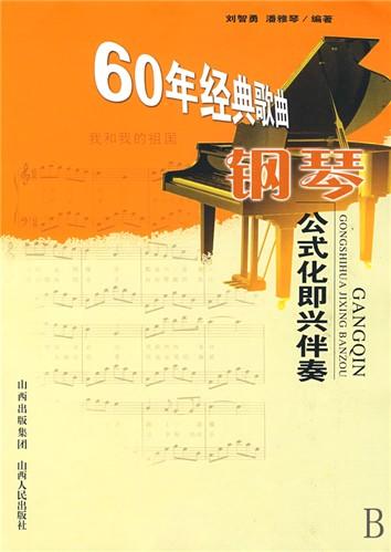 60年经典歌曲钢琴公式化即兴伴奏