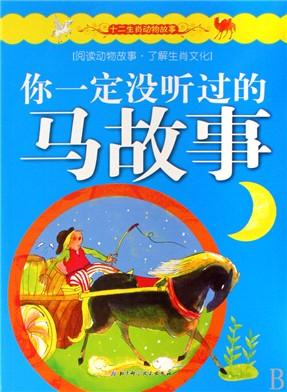 并在书后附以十二生肖动物卡通头饰,让小读者在听故事,读故事之外,既