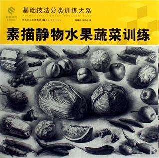素描静物水果蔬菜训练/基础技法分类训练大系