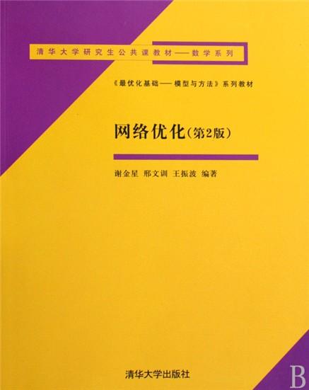 高级动物基因工程/研究生创新教育系列丛书