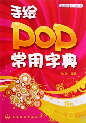 英语协会招新pop海报