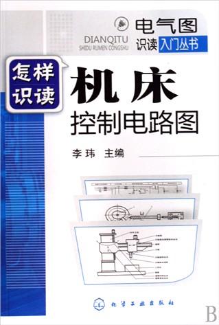 怎样识读机床控制电路图/电气图
