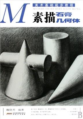 素描石膏几何体/美术基础起步教程