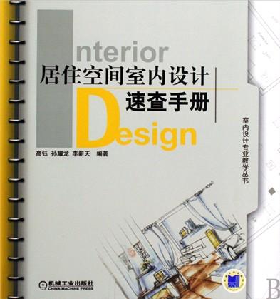 居住空间室内设计速查手册/室内设计专业教学丛书