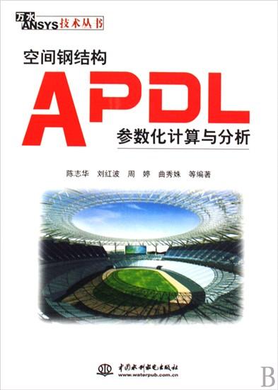 空间钢结构apdl参数化计算与分析/万水ansys技术丛书