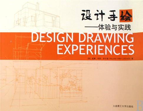 设计手绘--体验与实践-云书网