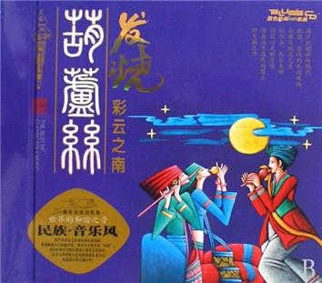 cd发烧葫芦丝彩云之南(3碟装)