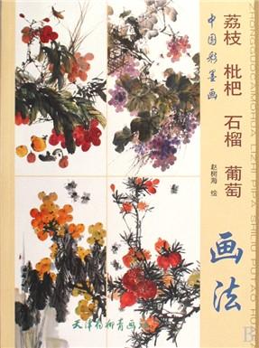荔枝枇杷石榴葡萄画法(中国彩墨画)