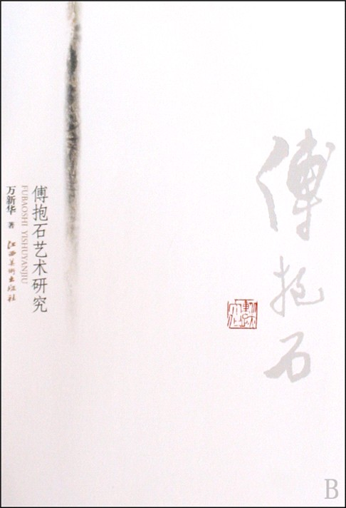 古画观止(中国古代人物画鉴赏)-云书网