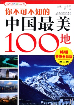 中国最后一片净土 武陵源:山峻,峰奇,水,峡幽,洞美 婺源:美丽乡村,梦