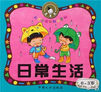 好玩的动物园/0-3岁宝宝多功能认知书-云书网
