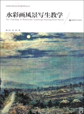 水彩画风景写生教学/高等美术院.