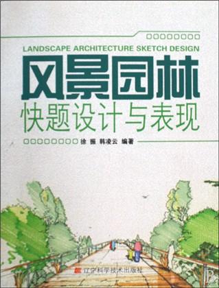 风景园林快题设计与表现