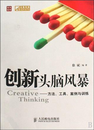 观念激发术     一,观念激发术的含义     二,观念激发术的实施步骤