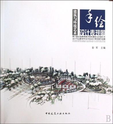 建筑与环境艺术手绘设计表现图