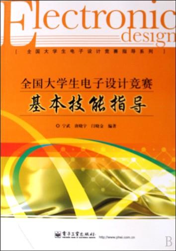 5  光敏三极管     2.5.6  场效应晶体管   2.6  常用集成电路     2.