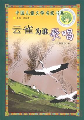 黑颈鹤简画图片儿童